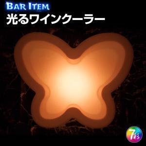 光る ワインクーラー 蝶々型 アイスペール sp18b  充電式 ボトルクーラー ボトル シャンパン バー イベント 演出 クラブ|utsunomiyahonpo