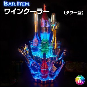 光る ワインクーラー タワー型 充電式 マルチカラー ボトル シャンパン バー イベント 演出 クラブ|utsunomiyahonpo