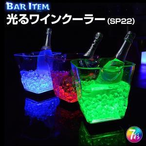光る ワインクーラー 小型 スクエア 充電式 SP22 ボトル シャンパン バー イベント 演出 クラブ|utsunomiyahonpo