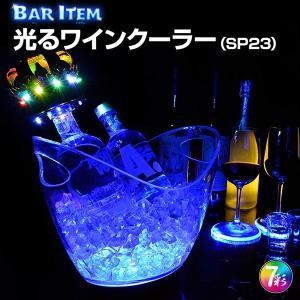 光る ワインクーラー 小型 楕円 充電式 SP23 ボトル シャンパン バー イベント 演出 クラブ|utsunomiyahonpo
