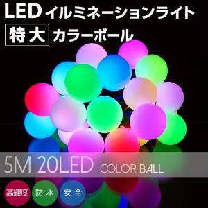 イルミネーション LED ライト 特大 カラーボール 5m ...