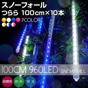 イルミネーション クリスマス ライト LED  屋外 つらら スノーフォール 単色 100cm 10本 防滴 防雨 キャンプ ハロウィン 照明 電飾 室内 飾り utsunomiyahonpo