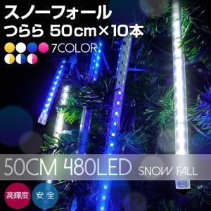 イルミネーション クリスマス ライト LED  屋外 つらら スノーフォール 単色 50cm 10本 防滴 防雨 キャンプ ハロウィン 照明 電飾 室内 飾り|utsunomiyahonpo
