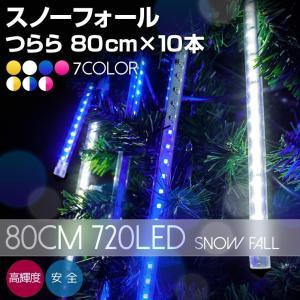 イルミネーション クリスマス ライト LED  屋外 つらら スノーフォール 単色 80cm 10本 防滴 防雨 キャンプ ハロウィン 照明 電飾 室内 飾り utsunomiyahonpo