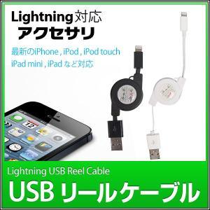 iPhone 5 対応 USB 巻き取り式 充電ケーブル 75cm Lightning 8ピンコネクタ  iPod touch 第5世代 iPad 第4世代  iPad mini 充電 USB リール 巻取り式|utsunomiyahonpo