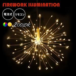 ジュエリーライト 室内用 イルミネーション 電池式 120球 LED 全2色 リモコン式 花火 クリスマス ツリー utsunomiyahonpo