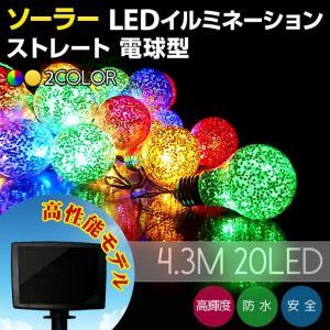 イルミネーション クリスマス ソーラー ライト LED 屋外 電球型 4.3m 20球 防滴 防雨 キャンプ クリスマス ハロウィン 照明 電飾 室内|utsunomiyahonpo