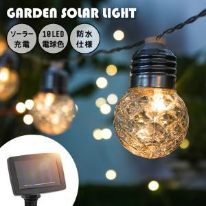 イルミネーション ソーラー LED ガーデン ライト 電球型 3.6m 10球 屋外 室内 庭 防水 防雨 充電 おしゃれ インテリア 照明|utsunomiyahonpo