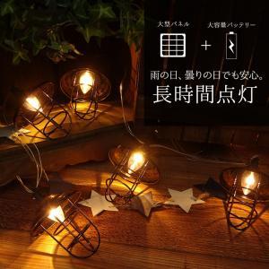 ソーラー イルミネーション ガーデンライト LED10球 長さ2m 電球色 ストレート リモコン付属 屋外用 防水 大型ソーラーパネル|utsunomiyahonpo|06