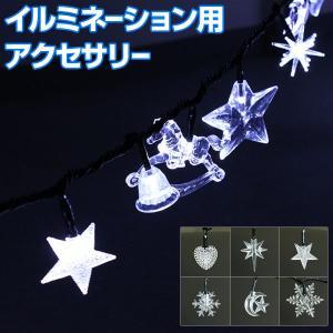 イルミネーション 用 アクセサリ 雪や星のカタチをしたモチーフ 小物 アクセサリー イルミネーション用 飾り 飾り付け 星|utsunomiyahonpo