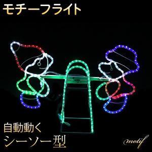 イルミネーション クリスマス モチーフ シーソー LED  チューブライト|utsunomiyahonpo