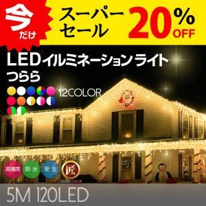 イルミネーション LED ライト つらら 5m 120球 型...