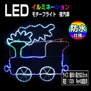 イルミネーション クリスマス モチーフ LED 汽車 トレイン チューブライト 防雨防滴 65×63cm 屋外|utsunomiyahonpo