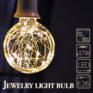 エジソン電球 E26 G95mm 電球型 インテリア ジュエリー おしゃれ utsunomiyahonpo