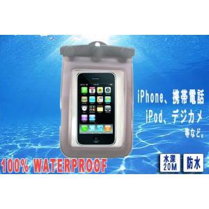 防水ケース デジカメ 携帯用 防水ポーチ 防水 バッグ デジカメ iPhone iPod 携帯電話 100%waterproof ウォーターアクションポーチ|utsunomiyahonpo