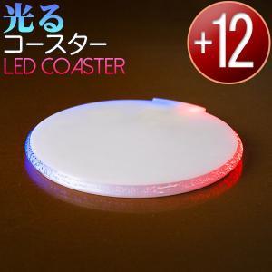 LED光るコースター 直径10cm×厚0.7cm 薄型 丸 12個セット 台座 イベント ディスプレイ ハーバリウム utsunomiyahonpo