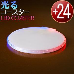 LED光るコースター 直径10cm×厚0.7cm 薄型 丸 24個セット