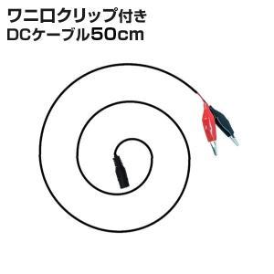 ワニ口クリップ ケーブル 50cm DC ジャック メス ケーブル DC外径 5.5mm 2.1mm 変換アダプタ|utsunomiyahonpo