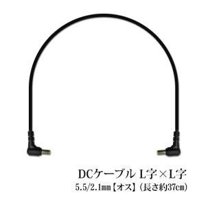DCケーブル L字×L字 5.5 2.1mm [長さ約37cm ]|utsunomiyahonpo