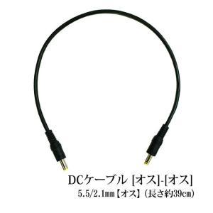 DCケーブル [オス]-[オス] 5.5 2.1mm [長さ約39cm ]|utsunomiyahonpo
