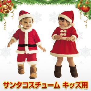 サンタ コスチューム キッズ  子供用 サンタ コスチューム クリスマス衣装・ 子供用サンタクロース衣装  子供用サンタ衣装・コスプレ・コ スチューム・仮装|utsunomiyahonpo