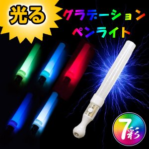 ペンライト LED コンサート ライト スティック型 光る 棒 ライブ アイドル パーティー イベント|utsunomiyahonpo