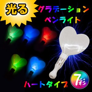 ペンライト LED コンサート ライト ハート型 光る 棒 ライブ アイドル パーティー イベント|utsunomiyahonpo