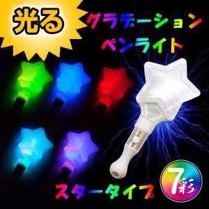 ペンライト LED コンサート ライト スター型 光る 棒 ライブ アイドル パーティー イベント|utsunomiyahonpo