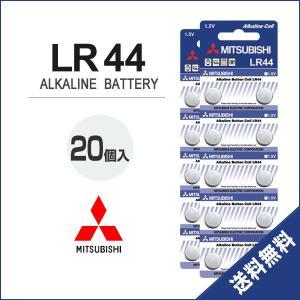 LR44 ボタン電池 MITSUBISHI 三菱 20個入り アルカリ コイン電池 AG13 357A CX44 互換|utsunomiyahonpo