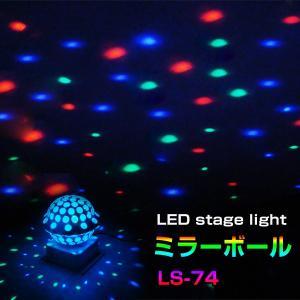 ミラーボール LEDステージライト 舞台照明 LS-74|utsunomiyahonpo