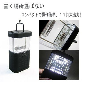 LEDランタン 懐中電灯 ポータブル ランタン 高輝度11灯 LED 照明 ライト 電池 防災|utsunomiyahonpo