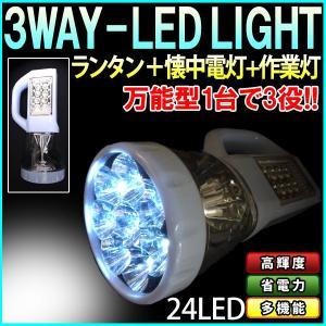 3Way LED懐中電灯 ランタン 作業灯 懐中電灯 1台で3通りの使い方 LEDライト 送料無料|utsunomiyahonpo