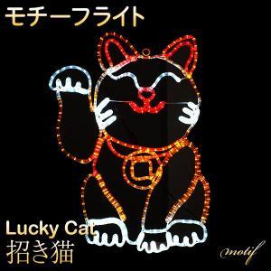 イルミネーション クリスマス モチーフ イルミネーショ ン 招き猫 チューブライト 防雨防滴 83×60cm LED 屋外|utsunomiyahonpo