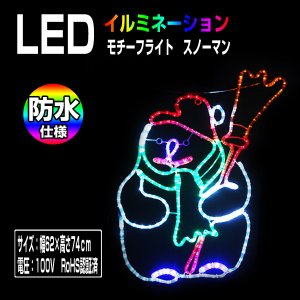 イルミネーション クリスマス モチーフ スノーマン 74×62cm  LED 屋外|utsunomiyahonpo