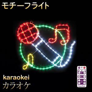 イルミネーション クリスマス モチーフ カラオケ LED 屋外|utsunomiyahonpo