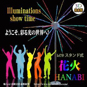 LED 花火 電子花火 防水型 LED イルミネーション デジタル 花火  ショー モチーフ ライト 電飾ライト utsunomiyahonpo