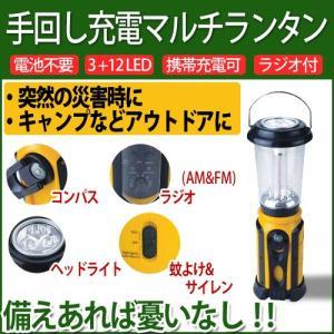 マルチランタン 電池不要(携帯充電機能付き)ラジオ、サイレン、虫よけ、コンパスなど防災に役立つ多機能ライト|utsunomiyahonpo