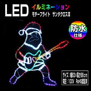 イルミネーション クリスマス モチーフ サンタ 80×80cm ギターを弾く愉快なサンタ  LED 屋外|utsunomiyahonpo