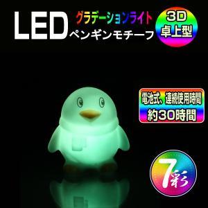 LED インテリア 照明 卓上 ペンギン とり 鳥 テーブル デスク 寝室 玄関 モチーフ 置物 utsunomiyahonpo