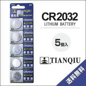 CR2032  ボタン電池 5個セット 3V リチウム リチウム電池 コイン電池 バッテリー 互換|utsunomiyahonpo