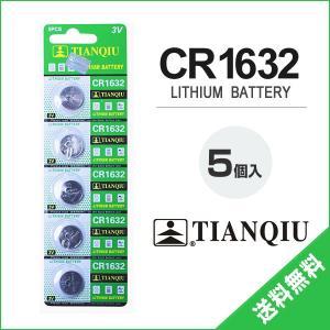 CR1632 ボタン電池 5個セット 3V リチウム リチウム電池 コイン電池 バッテリー 互換|utsunomiyahonpo