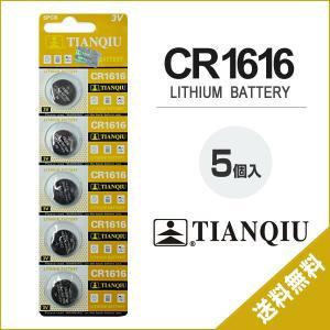 CR1616  ボタン電池 5個セット 3V リチウム リチウム電池 コイン電池 バッテリー 互換|utsunomiyahonpo