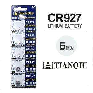 CR927  ボタン電池 5個セット 3V リチウム リチウム電池 コイン電池 バッテリー 互換|utsunomiyahonpo