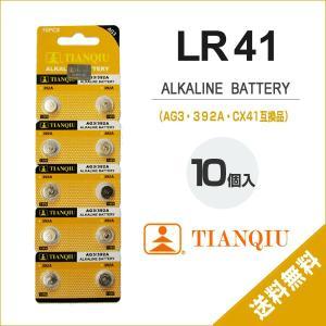 LR41 ボタン電池 10個セット アルカリ電池 1.5V AG3 L736 192 36A 互換 ボタン電池 コイン電池 時計 体温計 計算機|utsunomiyahonpo