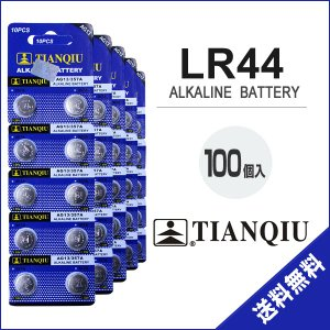 LR44  ボタン電池 100個セット アルカリ 電池 AG13 / 357A / CX44 / 互換品 バッテリー
