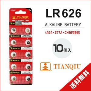 LR626 ボタン電池 10個セット アルカリ電池 1.5V AG4 CX66 377A 互換 ボタン電池 コイン電池 時計 体温計 計算機|utsunomiyahonpo