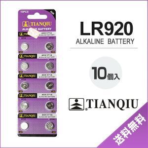 LR920 ボタン電池 10個セット アルカリ電池 1.5V TIANQIU AG6 CX69 371A 互換 ボタン電池 コイン電池 時計 体温計 計算機|utsunomiyahonpo