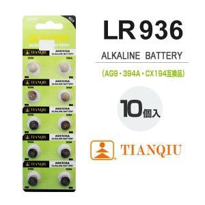 LR936 ボタン電池 10個セット アルカリ電池 1.5V TIANQIU AG9 CX69 394A 互換 ボタン電池 コイン電池 時計 体温計 計算機|utsunomiyahonpo