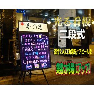 光る看板 二段式 700×500 ライティングボード オーダーメイド メッセージボード・サインボード・手書き看板 送料無料 utsunomiyahonpo