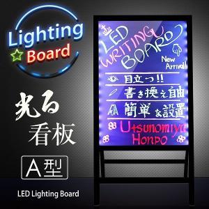 光る看板 A型 三脚一体型 電光掲示板 電子看板 看板 / LED看板 / LED / A型 / A字型 / 立て看板 / スタンド / ライティングボード utsunomiyahonpo